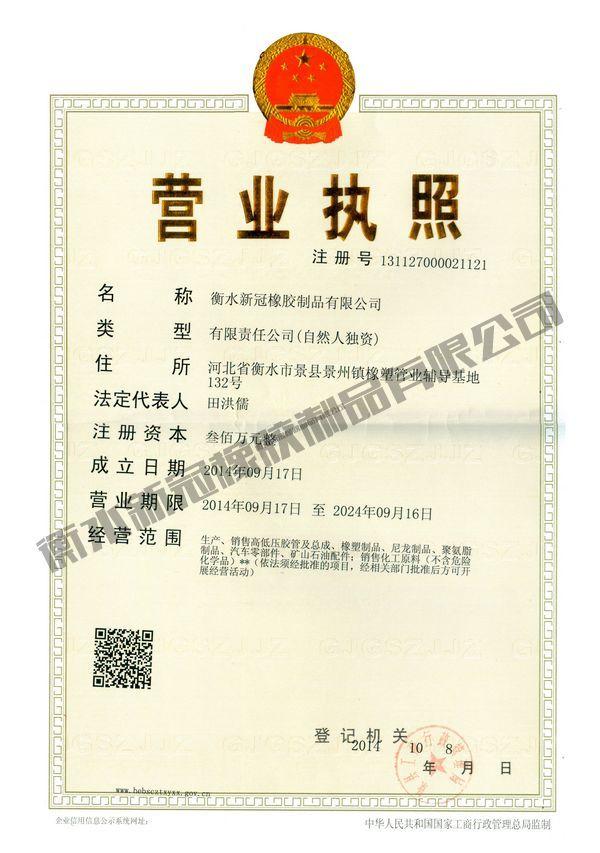 衡水新冠营业执照(正)
