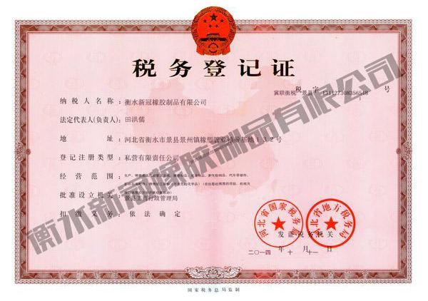 衡水新冠税务登记证(正)