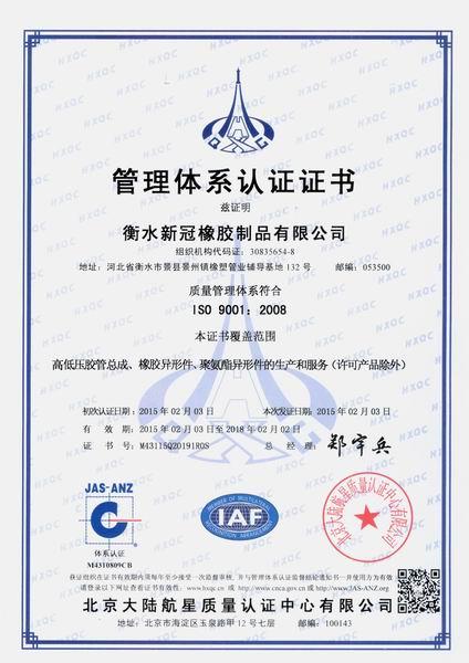 ISO 9001-2008质量体系认证证书